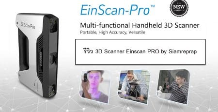 feature image of review einscan pro by siamreprap